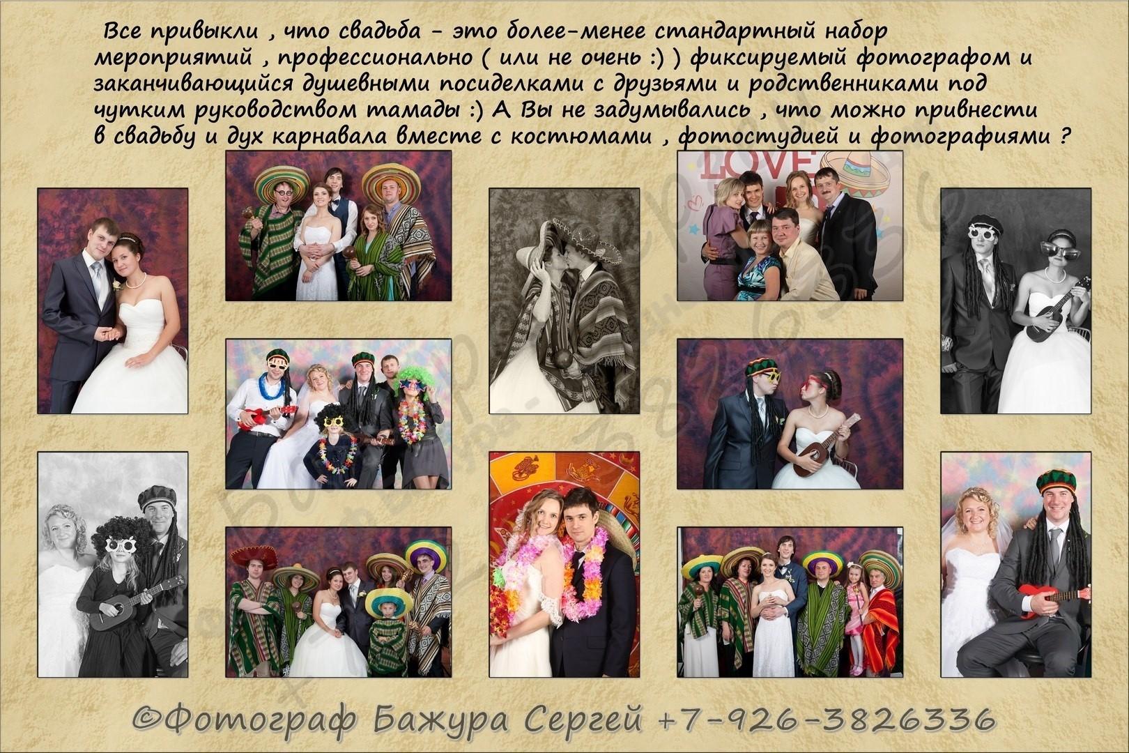 Свадьба карнавал